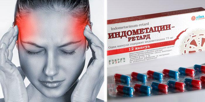 Индометацин лечение